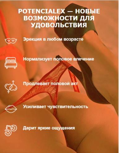 средства для потенции мужчин в аптеках форум